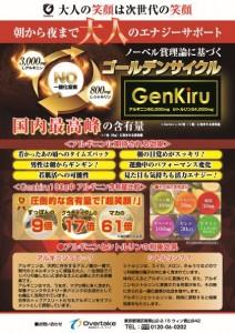 Genkiru_ウラ_共通3